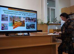 Электронная презентация