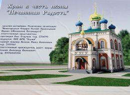 Здесь будет храм