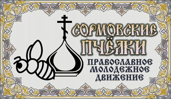 Православное молодёжное движение Сормова