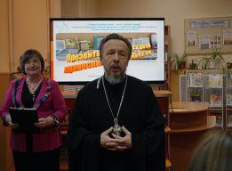 Отец Владимир ГОФМАН