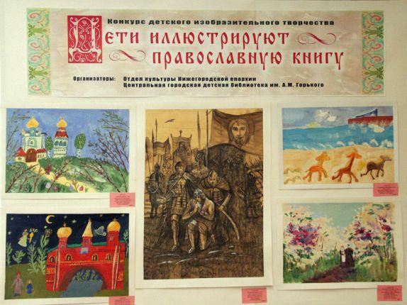 Конкурсы Нижегородской епархии