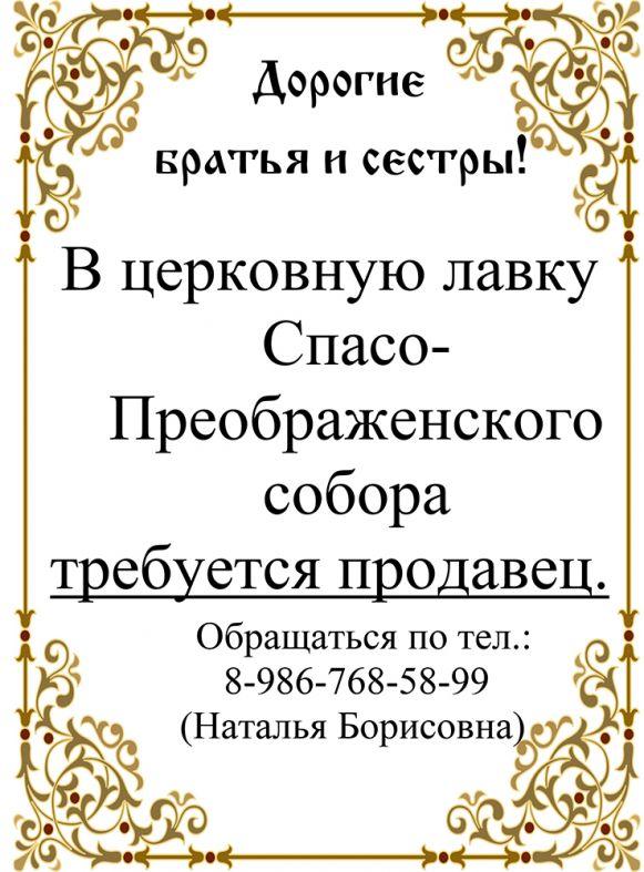 Анонсы православного Сормова
