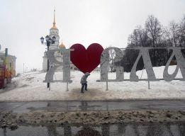 Люблю Владимир!