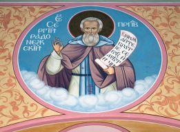Преподобный Сергий