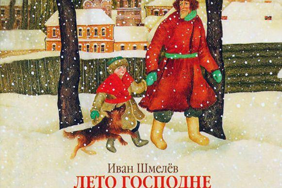 православная художественная литература