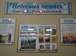 Стенд о Сергии Радонежском